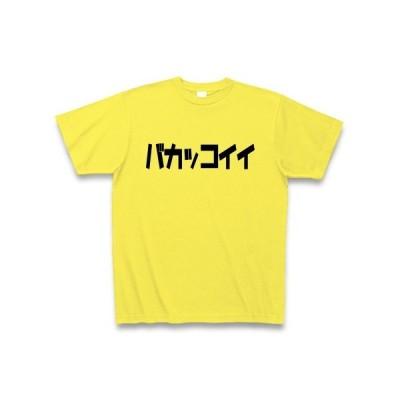 バカッコイイ Tシャツ(イエロー)