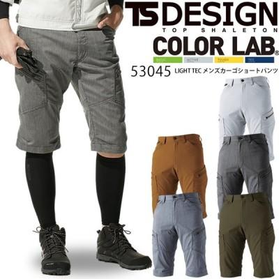TS DESIGN メンズカートショートパンツ 53045 日本製素材 遮熱 UVカット ストレッチ ズボン ショートパンツ カラーラボ【春夏】作業着 作業服 藤和