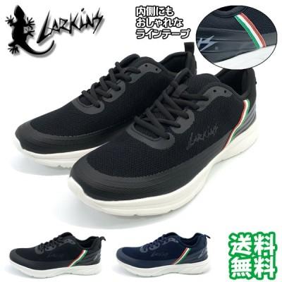 スニーカー メンズ ジョギング シューズ ニット 軽量靴 LARKINS ラーキンス