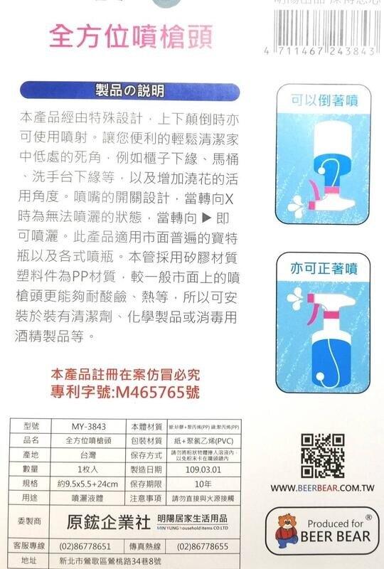 全方位噴頭 MY-3843【67243843】噴槍頭 噴頭 噴瓶專用 可倒著噴《八八八e網購