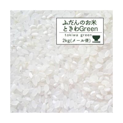 米 2年産 青森県産 ときわGreen  白米2kg レターパック お試し/サンプル/人気/安い/精米【米2kg】