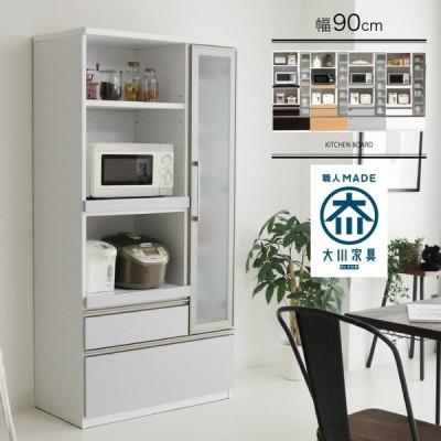 レンジボード 幅90 完成品 木製 日本製 食器棚