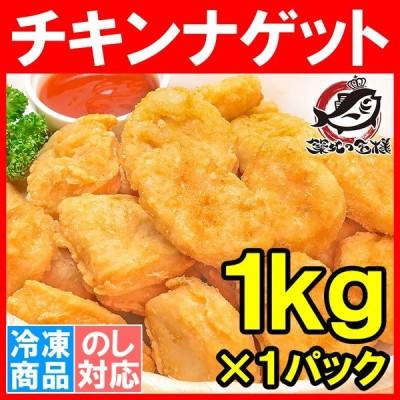 チキンナゲット 1kg (鶏 とり) (唐揚げ からあげ から揚げ)