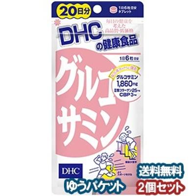 DHC 20日分 グルコサミン 120粒×2個セット メール便送料無料