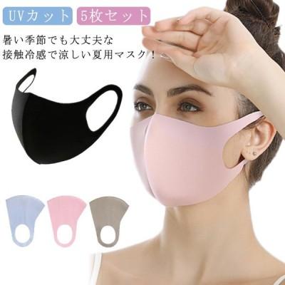 5枚セット マスク 洗える 男女兼用 立体タイプ 夏用 接触冷感 ストレッチ UVカット お洒落 速乾 予防対策 花粉対策 軽量 紫外線対策 送料無料