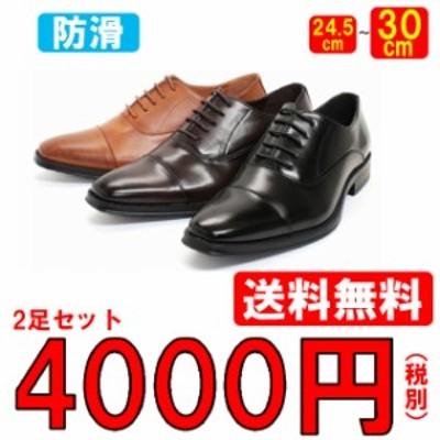 ビジネスシューズ 滑りにくい 送料無料 2足セット 4000円(税別) 大きいサイズ メンズ 革靴 2670 防滑ソール 内羽根 人気 コスパ 24.5-30c