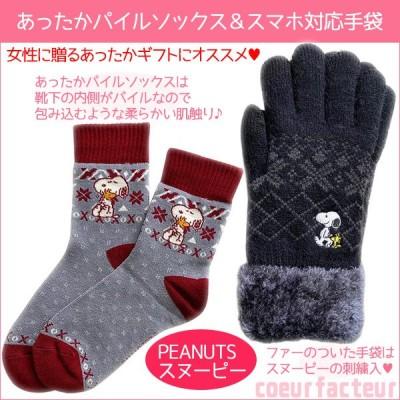 スヌーピー 人気 手袋(スマホ対応) あったかパイルソックス(厚手ソックス)