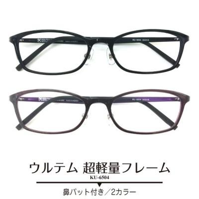 メガネ度付き KU-6504 超軽量 ウルテム製 フレーム 黒縁 メガネセット メンズ レディース 近視・遠視・乱視・老眼 PCメガネ度付きブルーライト対応(オプション)
