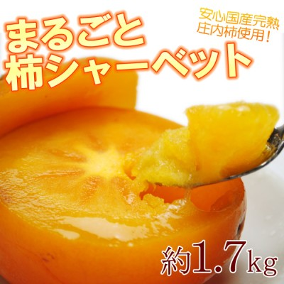 【送料無料】まるごと柿シャーベット 約1.7kg(12-20玉前後:サイズ混合)★これは美味しい!旬の柿そのまま瞬間冷凍★爽やかな柿の風味、甘さ、トロける食感