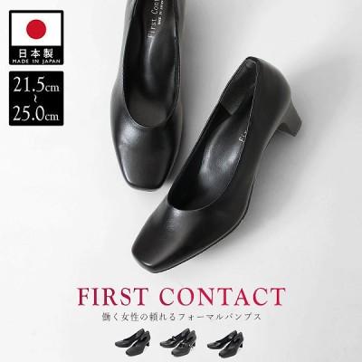 【究極の履き心地パンプス】オフィスシューズにオススメ!【First Contact/ファーストコンタクト】 コンフォートシューズ パンプス レディース フォーマル リクルート 靴 大きいサイズ