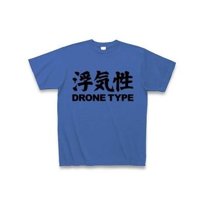 浮気性は英語でドローンタイプ? Tシャツ(ホワイト) Tシャツ(ミディアムブルー)