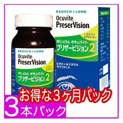 抗酸化サプリメント オキュバイト プリザービジョン2(ボシュロム)【90粒入×3本:3ヶ月分】