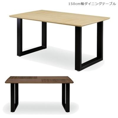 開梱設置無料 木製テーブル ウォルナット 無垢材 北欧 おしゃれ 国産 ダイニングテーブル オーク ウッドテーブル