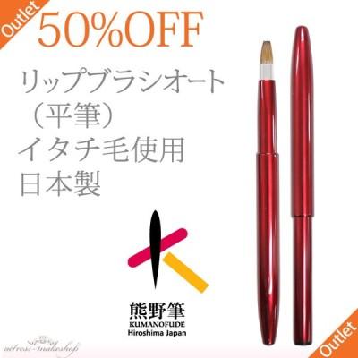 【50%OFF】 熊野筆 - リップブラシオート (平筆/イタチ毛(毛長)) [ メイクブラシ 化粧筆 ] 【アウトレット】R-RB6