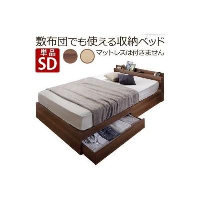 i-3500270na ベッド ベッドフレームのみ セミダブル ロースタイル 引き出し 収納宮付き コンセント (ナチュラル)