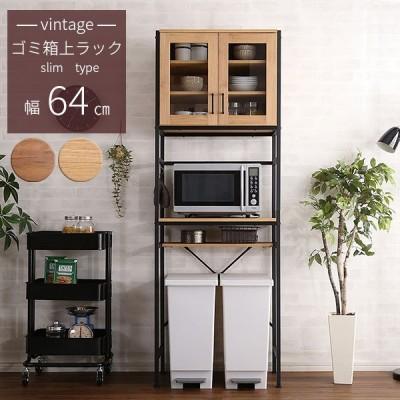 ゴミ箱に定位置を キッチンラック ゴミ箱上 収納 スリムタイプ / レンジ台 おしゃれ ゴミ箱上棚 食器棚 幅60 n2