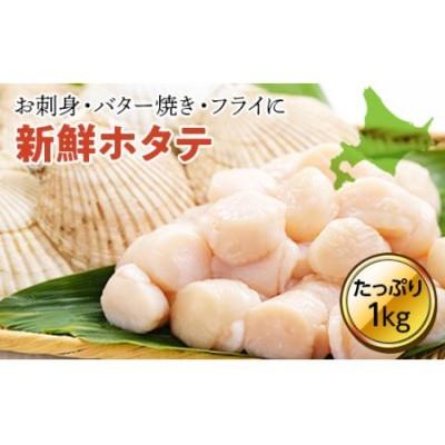 ホタテ貝柱(冷凍)