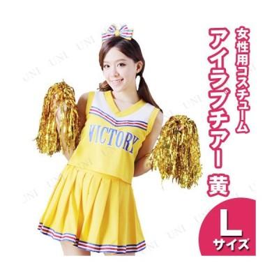 コスプレ 仮装 衣装 ハロウィン チアリーダー チアガール 大人用 アイラブチアー 黄 L