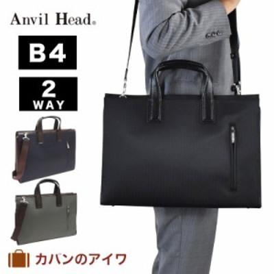 Anvil Head アンヴィルヘッド クラウンズ 2way ブリーフケース B4サイズ 通勤かばん ビジネスバッグ 就活 就活バッグ 就職活動 メンズ