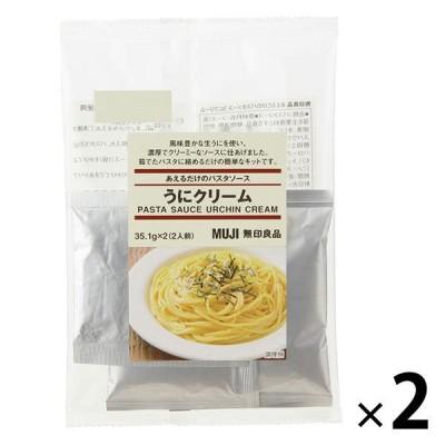 無印良品 あえるだけのパスタソース うにクリーム 2袋 良品計画 化学調味料不使用