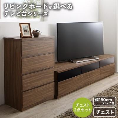 リビングボードが選べるテレビ台シリーズ 2点セット(テレビボード+チェスト) 幅180 送料無料