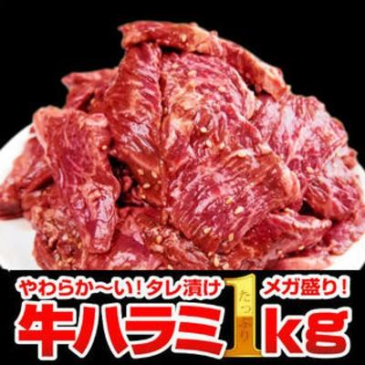 【1kg(500g×2)】極厚秘伝のタレ漬け牛ハラミ