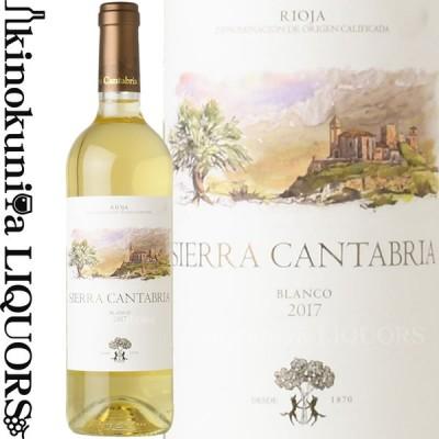 シエラ・カンタブリア・ブランコ [2017] 白ワイン 750ml SIERRA CANTABRIA BLANCO シエラ・カンタブリア