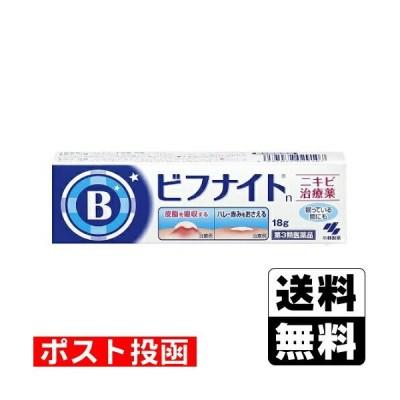 【第3類医薬品】■ポスト投函■[小林製薬]ビフナイトn ニキビ薬 18g
