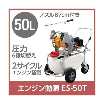 工進 KOSHIN エンジン 噴霧器 動噴 動力噴霧器 ES-50T 置き型 キャリー 50Lタンク 2ストエンジン レクモ ボクらの農業EC