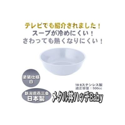 丼 ステンレス 日本製 メタル丼 ハッチ Baby(ベビー) 塗装仕様・白 受注生産品 スープ/冷麺器/丼/どんぶり/直径:16cm/適正容量:500cc/食洗機可