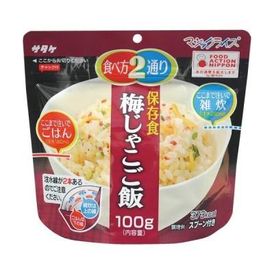サタケ マジックライス 保存食 梅じゃこご飯 1ケース(20食)