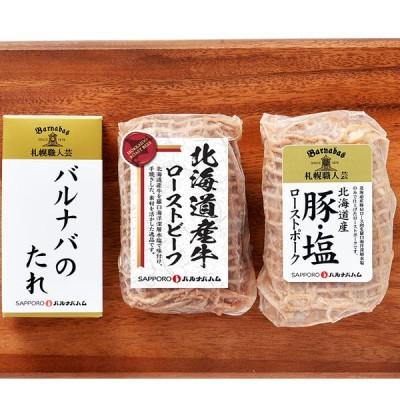 札幌バルナバハム お肉がおいしい北海道産ローストビーフ&ローストポーク FAP-4