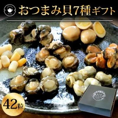 お中元 ギフト グルメ おつまみ 海鮮 セット 七宝貝づくし42粒 ひとくち 煮貝 高級食材 鮑 あわび アワビ かき 貝柱 うずら 卵 ムール貝