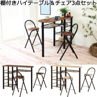 テーブル チェア2脚 3点セット ヴィンテージ風 木目調 木製 収納棚付き 幅120 高さ88