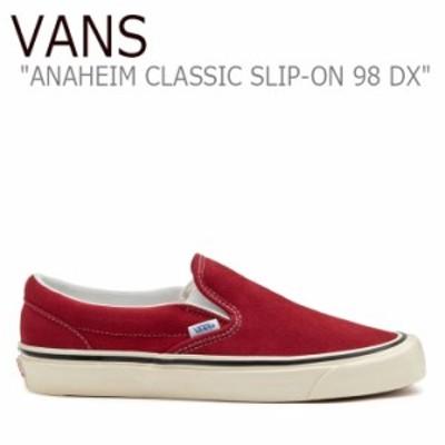 バンズ スニーカー VANS ANAHEIM CLASSIC SLIP-ON 98 DX アナハイム クラシック スリッポン 98 DX RED レッド VN0A3JEXUL21 シューズ