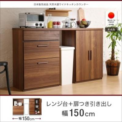 ワイドキッチンカウンター 日本製完成品 天然木調 レンジ台+扉付き引き出し 幅150 Walkit ウォルキット
