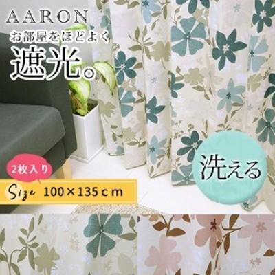 既製 カーテン アーロン 幅 100×丈 135 cm 2枚入り 遮光 3級 北欧 スタイル 送料無料