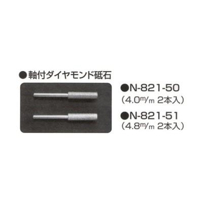 ニシガキ 軸付ダイヤモンド砥石 4.8mm N-821-51