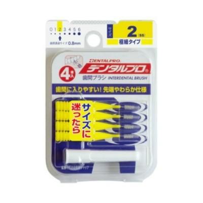 【送料無料・まとめ買い×3個セット】デンタルプロ 歯間ブラシ I字型 サイズ2 (SS) 4本入