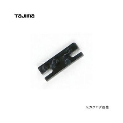 タジマツール Tajima ボードカンナ 調整板 TBK-CITA
