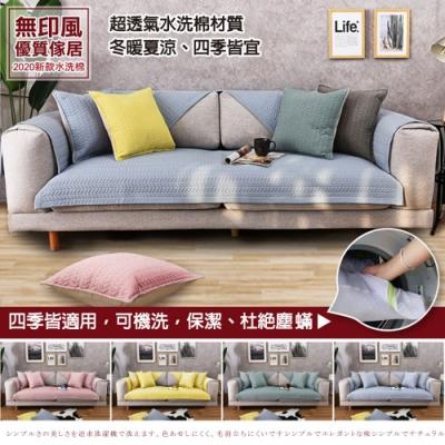 lemonsolo 四季拚色水洗棉沙發墊-抱枕套(45x45cm)