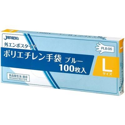 【ケース販売】LDポリ手袋 青 外エンボスL 100枚BOX入り 約288mm×約330mm×約85mm  青 LDPE 100枚×60冊入り PLB-06
