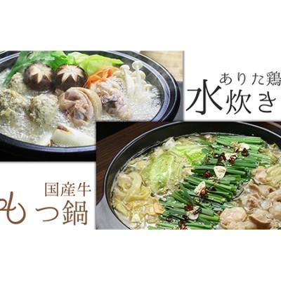 【定期便】国産牛 上ホルモン 博多もつ鍋&ありた鶏 博多水炊き 3回コースB