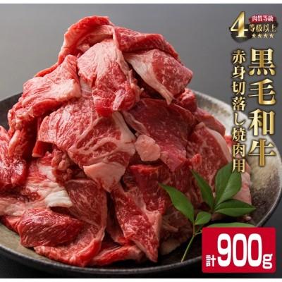 4等級以上!!県産黒毛和牛赤身切落し焼肉用(計900g)