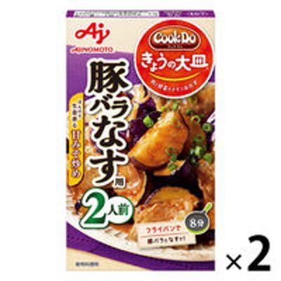 味の素味の素 CookDo(クックドゥ) きょうの大皿 豚バラなす用 2人前 1セット(2個)