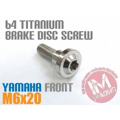 ヤマハ用 64チタン ブレーキディスクボルト M6×20 XJR1300 FZ-1 YZF-R1 TDM900 MT-09 MT-07 YZF-R6 XJ6 XSR900等に