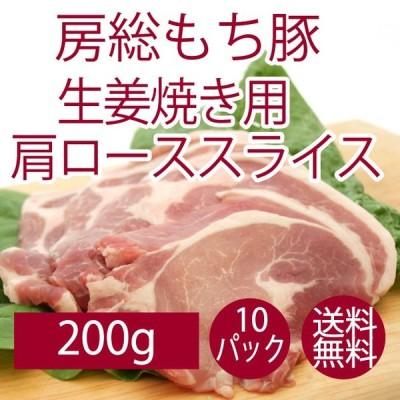豚肉 国産 送料無料 千葉県産 房総もち豚 生姜焼き用肩ローススライス 200g 10パック