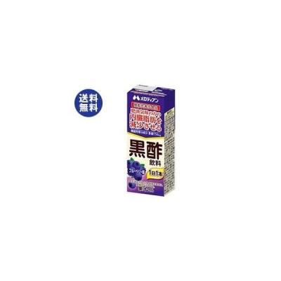 送料無料 メロディアン 黒酢飲料 ブルーベリー【機能性表示食品】 200ml紙パック×24(12×2)本入