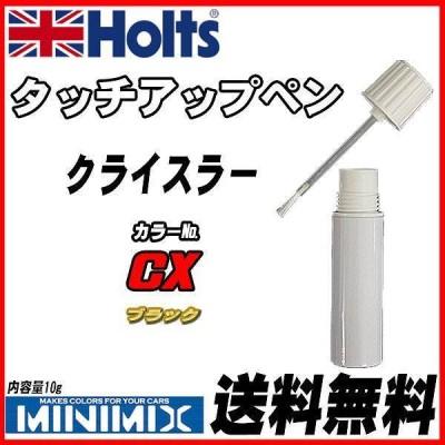 タッチアップペン クライスラー CX ブラック Holts MINIMIX