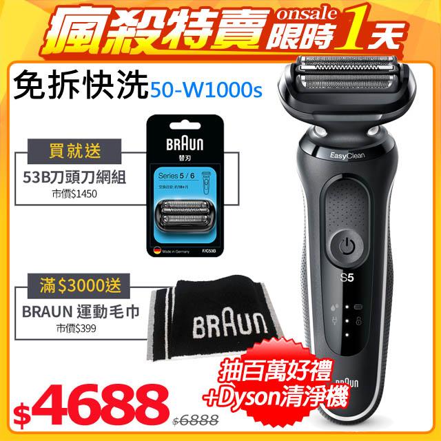 德國百靈BRAUN-新5系列免拆快洗電鬍刀 50-W1000s